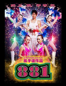 220px-881_Promotional_Poster.jpg